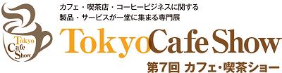 cafe2019-logo-color