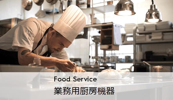 Food Service002